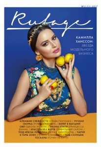 Rutage Magazine this month